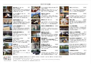 2015カレンダー(頭・年間)-01.jpg